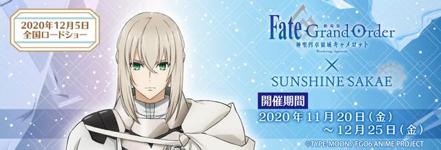劇場版 Fate/Grand Order -神聖円卓領域キャメロット- 前編 Wandering; Agateram × SUNSHINE SAKAE 限定商品